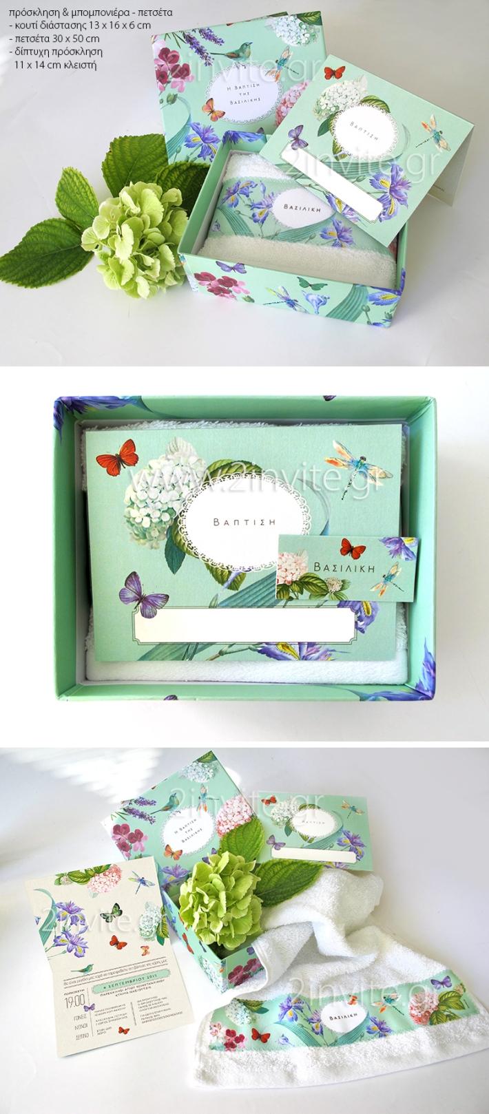 butterfly garden kouti8